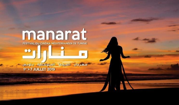 Et de deux pour le Festival de Cinéma Manarat en Tunisie !